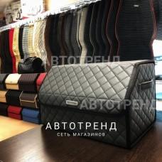 Кофр-органайзер в багажник (Серый/Чёрный/Серый)