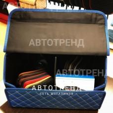 Кофр-органайзер в багажник (Синий/Синий/Синий)