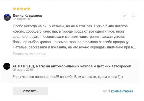 Денис Кувшинов 05 марта 2019